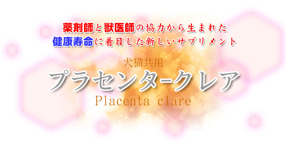 プラセンタ-クレアのタイトル