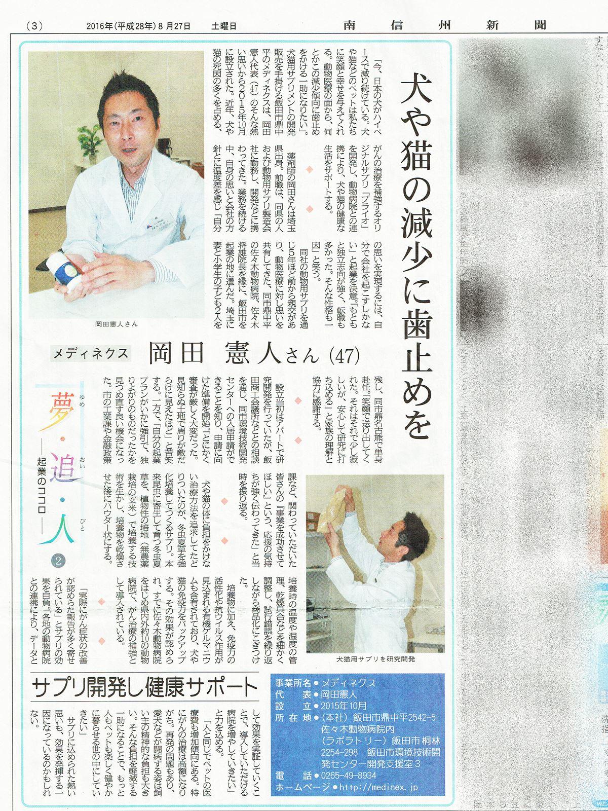 南信州新聞に掲載された岡田
