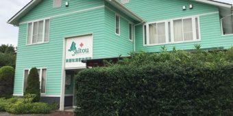 斉藤牧場動物病院(千葉県柏市)