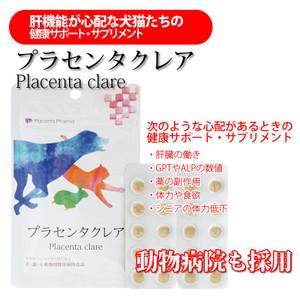 肝臓サポートの犬猫用サプリメント