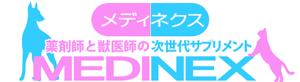 犬猫用サプリメント-メディネクス株式会社