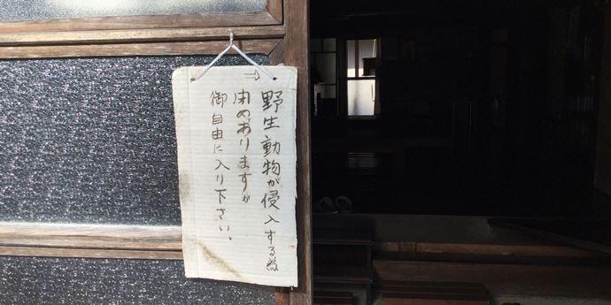 丸三荘の玄関