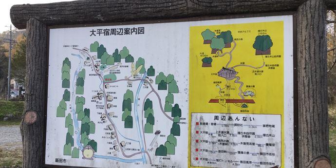 大平宿の案内図