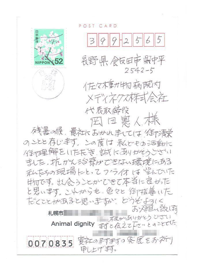 サプリメントのお礼の手紙