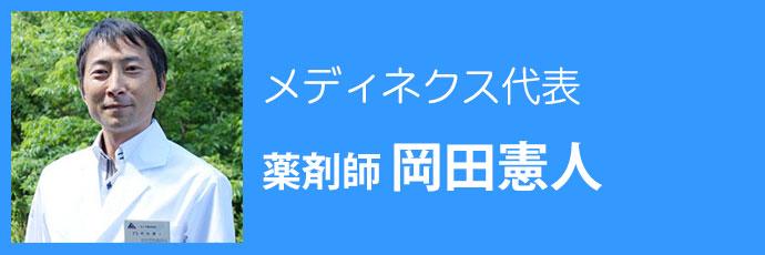 メディネクス株式会社の岡田憲人