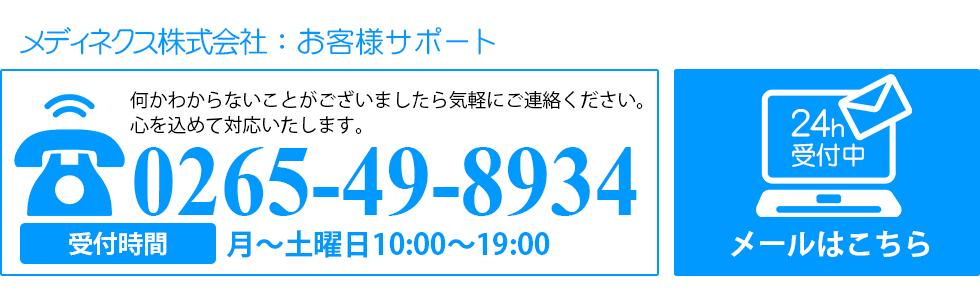 メディネクスの電話番号