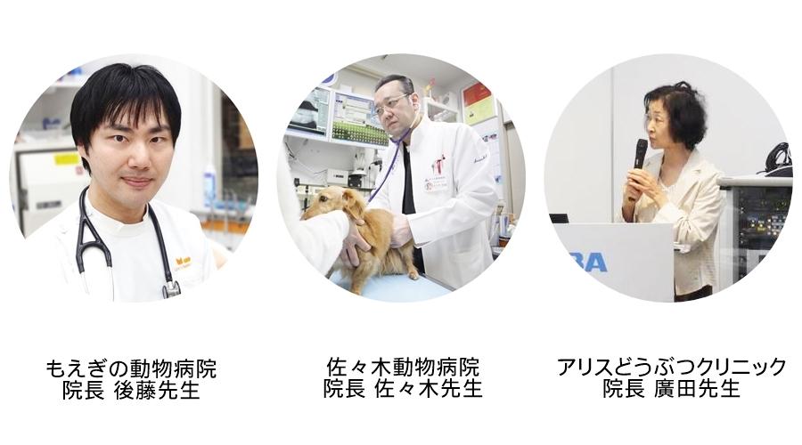 3人の獣医師