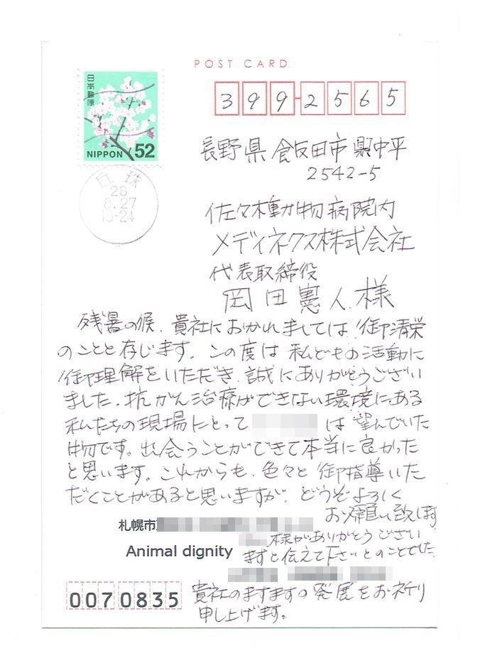 チビチくんの手紙