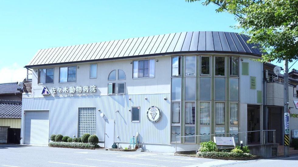 本社 佐々木動物病院